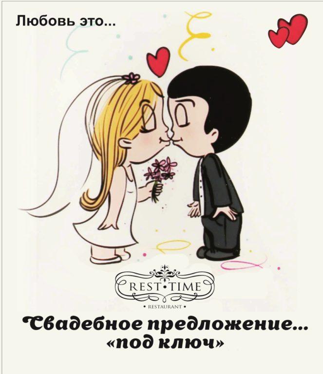 свадебное предложение под ключ