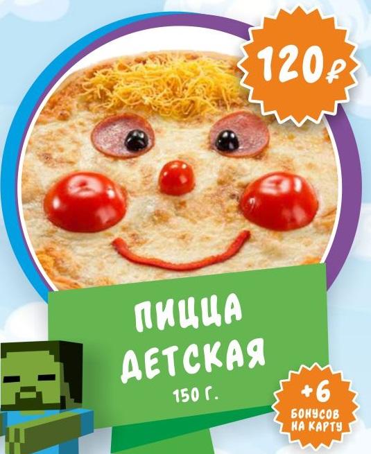 пицца детская