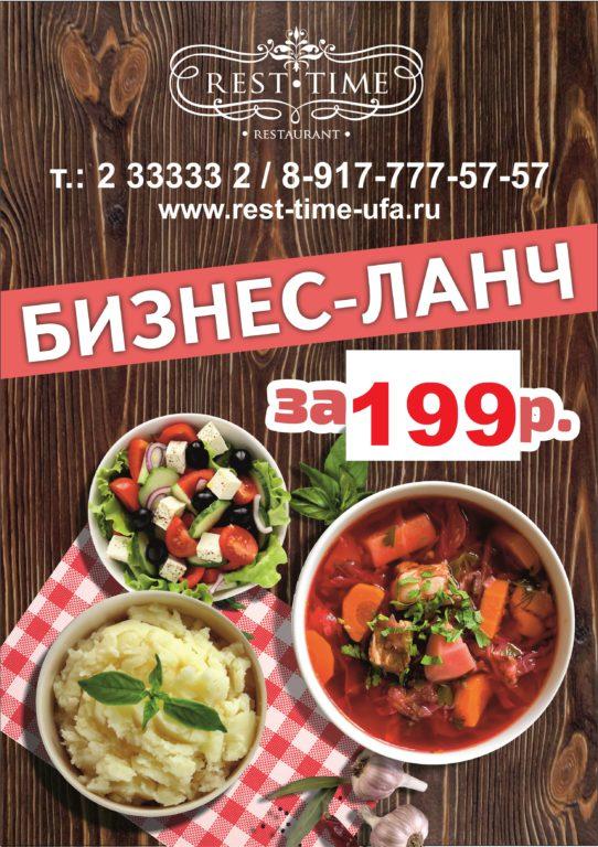 бизнес ланч 199 руб