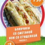 блинчики со сметаной или сгущенкой
