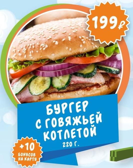 бургер с говяжьей котлетой