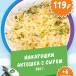 макарошки антошка с сыром