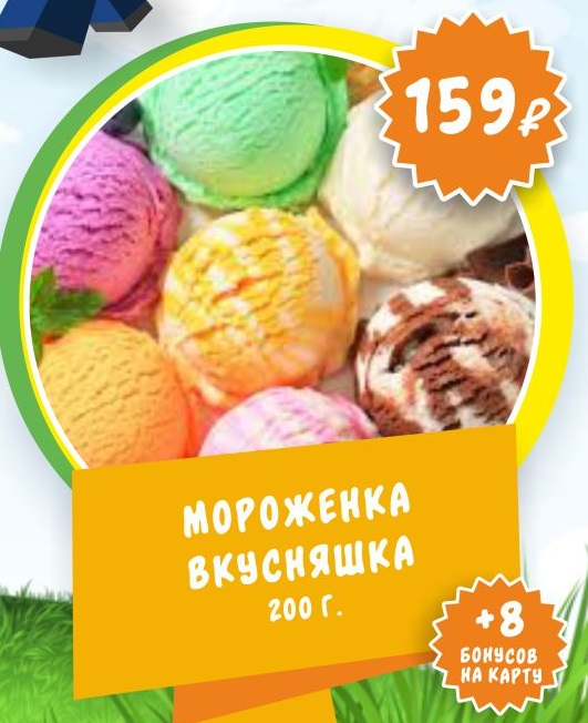 мороженка вкусняшка